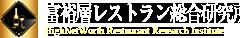 富裕層レストラン総合研究所/HighNetWorth Restaurant Online
