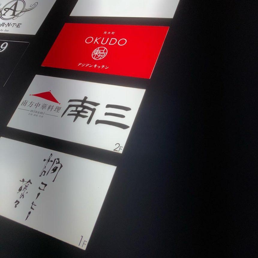 南三:中華、東京荒木町