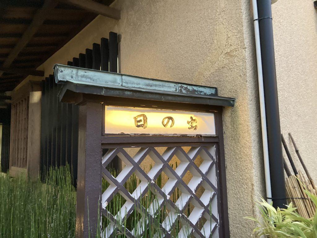 日の出:蛤鍋、三重県桑名市